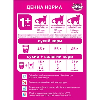 Whiskas Dry Tuna For Cats Food - buy, prices for CityMarket - photo 4