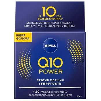 Крем Nivea Q10 Plus Увлажняющий для лица против морщин ночной 50мл - купить, цены на Фуршет - фото 1
