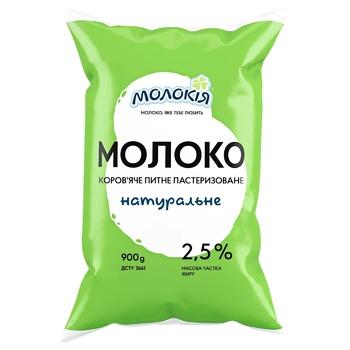 Молоко Молокія пастеризованное 2.5% 900г