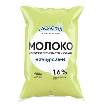 Молоко Молокія пастеризованное 1,6% 900г