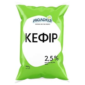Кефир Молокія 2.5% 900г