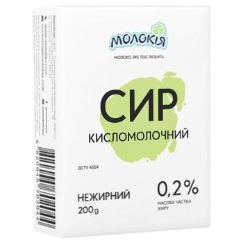 Сир кисломолочний Молокія нежирний 0,2% 200г