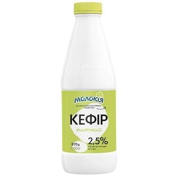 Кефир Молокія питьевой 2,5% 870г