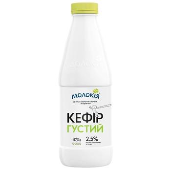 Кефир Молокія густой 2,5% 870г