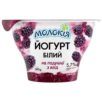 Йогурт Молокія Белый Ежевика на подушке из ягод 5,7% 140г - купить, цены на Varus - фото 1