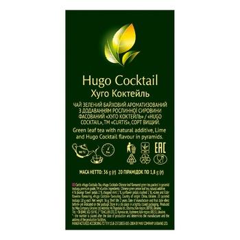 Чай зеленый Curtis Hugo Cocktail в пирамидках 20шт*1,8г - купить, цены на Ашан - фото 4