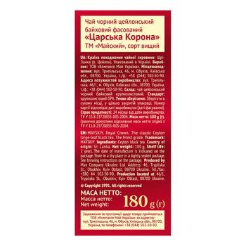 Чай чорний Майский Царська Корона 180г - купити, ціни на Ашан - фото 6