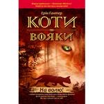 Книга Эрин Хантер Коты-воины На волю Книга 1
