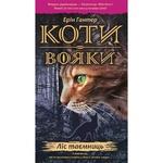 Книга Ерін Гантер Коти-вояки Ліс таємниць Книга 3