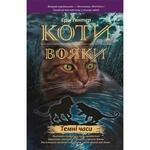 Erin Hunter Warrior Cats Dark Times Book 6