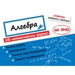 Стікербук Алгебра 100 Найважливіших формул