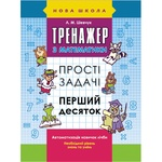L.M. Shevchuk Simulator in Mathematics Simple Exercise First Ten Book