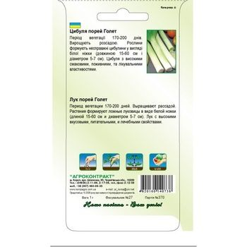 Семена Агроконтракт Лук порей Голета 1г - купить, цены на ЕКО Маркет - фото 2