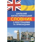 School English-Ukrainian Dictionary with Illustrations and Examples Book