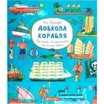 Around the Ship Encyclopedia Book