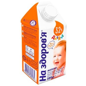 Молоко На Здоров'я Дитяче ультрапастеризоване 3,2% 500г