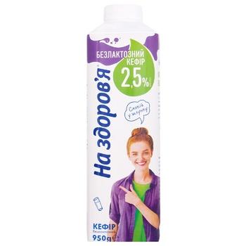 Кефир На здоровье безлактозный 2,5% 950г