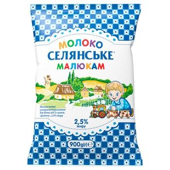 Молоко Селянское Малышам ультрапастеризованное 2,5% 900г