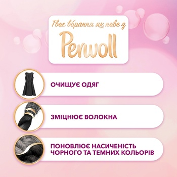 Perwoll Black Gel for delicate washing for black and dark clother 900ml - buy, prices for CityMarket - photo 3