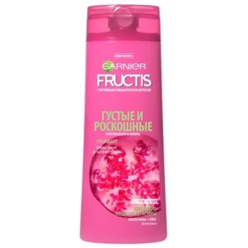 Шампунь Garnier fructis Укрепляющий густые и роскошные 250мл