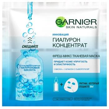 Маска Garnier Skin Naturals для обличчя з гіалуроновою кислотою 33г