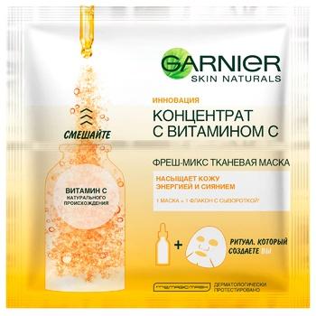 Маска Garnier Skin Naturals для обличчя з вітаміном С 33г