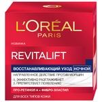 Крем для лица L'Oreal Paris Revitalift ночной 50мл