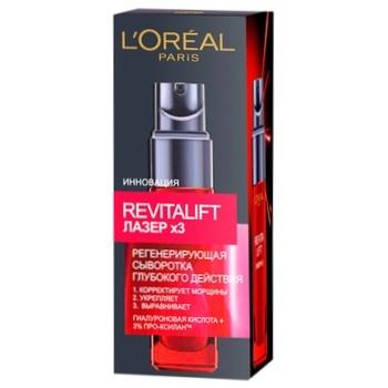 Сироватка для обличчя L'Oreal Paris Revitalift 30мл