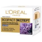 L'Oreal Paris Dermo Expertise Trio Active Age Expert repairing anti-age care 55+  Night Cream 50ml