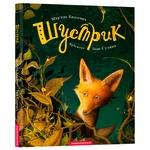 Mariana Knyazevich Shustryk Book