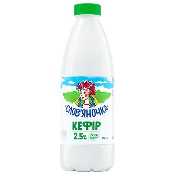Кефир Слов'яночка 2,5% 870г