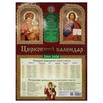 Книга Церковный календарь на 10 лет (укр)