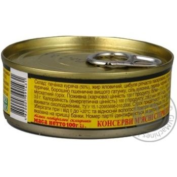 Oniss Chicken Liver Pate 100g - buy, prices for Novus - image 2