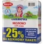 Молоко 2,5% Словяночка 3*0,95л