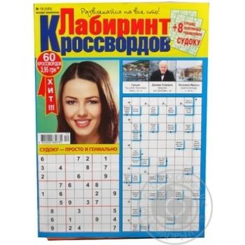 Журнал Лабіринт кросвордів - купити, ціни на Novus - фото 3