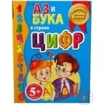 Book Exmo for children Russia