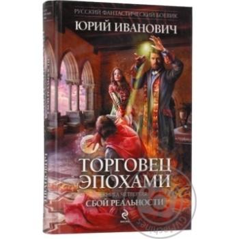 Книга Торговець епохами Ексмо