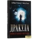 Книга Дракула: Повстання мерців КСД