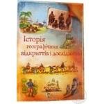 Книга Історія географічних відкриттів Країна Мрій