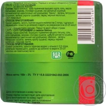 Суп гороховий зі смаком бекону Караван 160г - купить, цены на Novus - фото 2