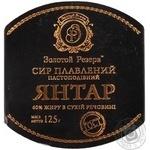 Processed cheese spread Zolotoy Rezerv Yantar 60% 125g Ukraine