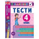 Книга Я отличник! Английский язык. Тесты 4 класс