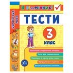 I'm Excellent Student! Ukrainian Language. Tests. 3 Class