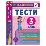 Книга Я отличник! Английский язык. Тесты 3 класс