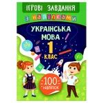 Книга Игровые задания с наклейками. Украинский язык. 1 класс