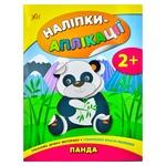 Книга Наклейки-аппликация для малышей. Панда