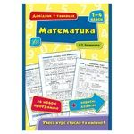 Книга Handbook in tables Mathematics 1-4 grades