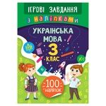 Game Tasks with Stickers. Ukrainian. 3st Grade Book