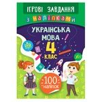 Книга Ігрові завдання з наліпками. Українська мова. 4 клас