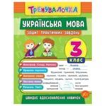 Книга Тренировочка Украинский язык 3 класс